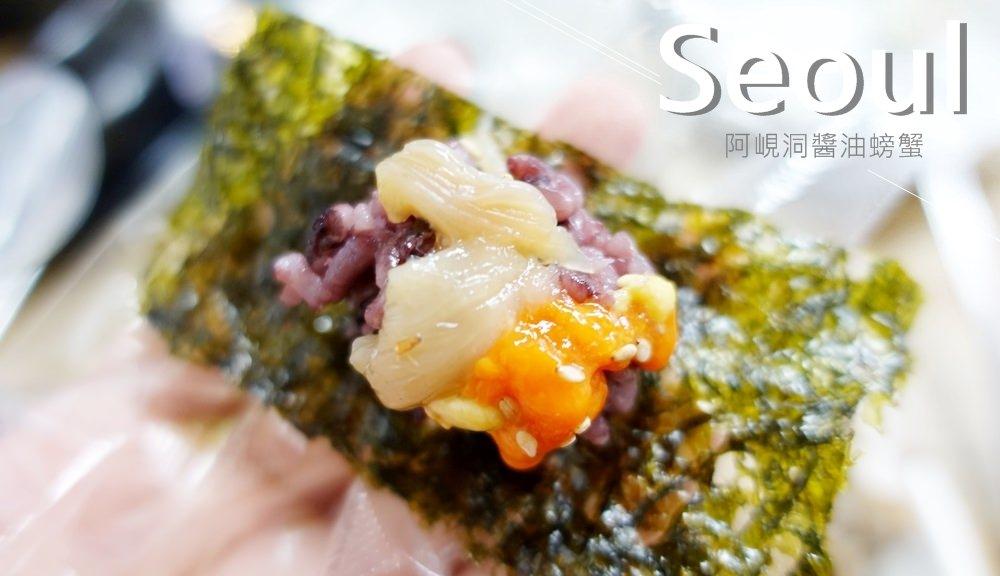 韓國首爾 ▌阿峴站(242) 阿峴洞醬油螃蟹아현동간장게장 無限挑戰也推薦的 平價醬油螃蟹