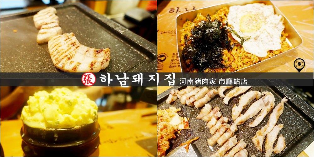 韓國首爾 ▌市廳站(132) 하남돼지집 肉都超好吃 專人服務幫你烤 飛魚蛋跟泡菜炒飯必點