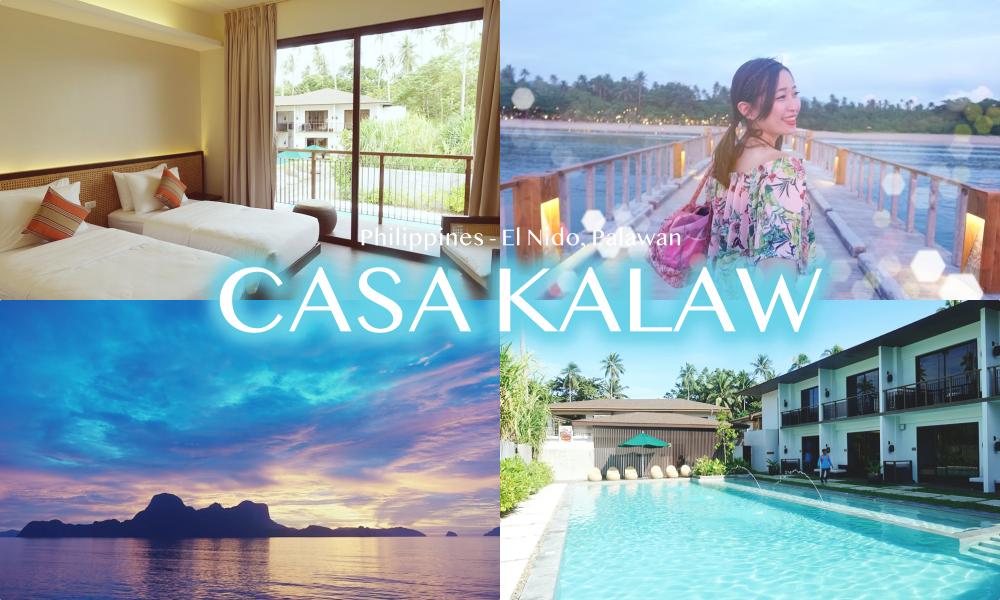 菲律賓 ▌愛妮島住宿:CASA KALAW 卡薩卡勞 步行即可抵達絕美海灘 觀賞浪漫夕陽