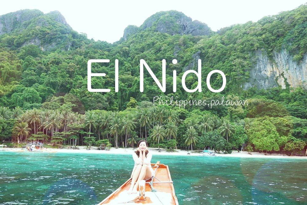 菲律賓 ▌愛妮島跳島行程TOUR A:大小潟湖・清水島・神秘潟湖 El Nido, Palawan