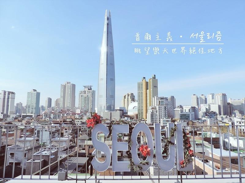 韓國首爾 ▌石村站(815) 首爾主義 서울리즘 眺望樂天世界塔絕佳的咖啡店《妮妮專欄》