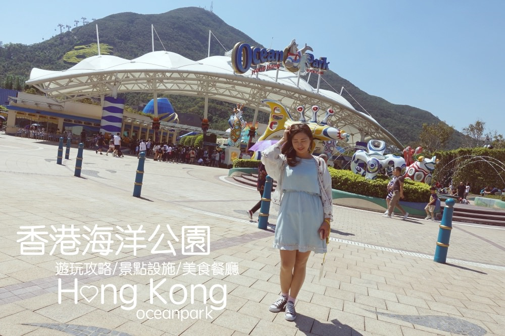 香港旅行 ▌香港海洋公園攻略 門票 必玩設施 美食資訊 注意事項 下載APP免排隊