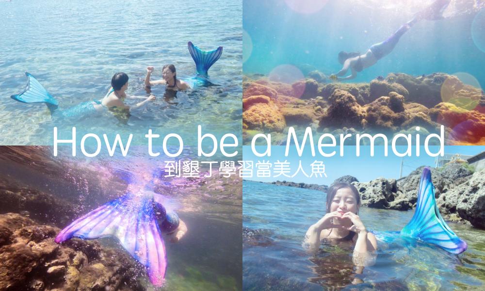 墾丁美人魚體驗 ▌夢想不再只是夢想 跟著貓魚小姐的海洋生活 一起學習怎麼當美人魚