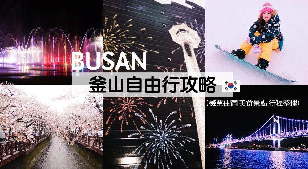 韓國自由行 ▌2018釜山自由行全攻略《機票、住宿、景點、美食行程整理》