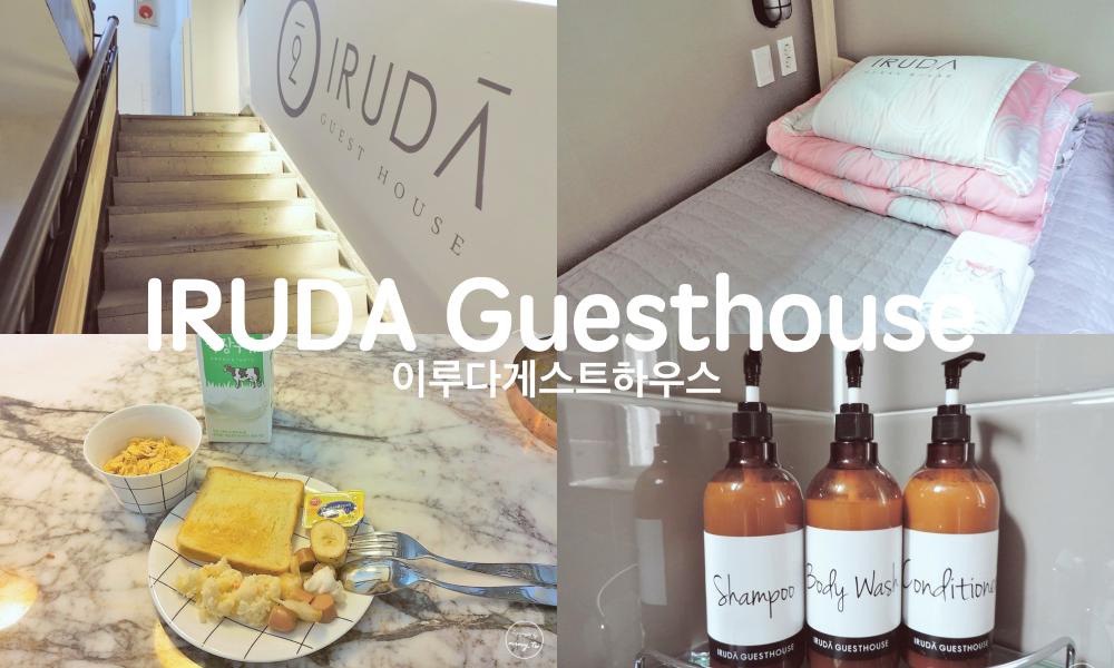 韓國 ▌全羅北道麗水住宿推薦 IRUDA Guesthouse이루다 게스트하우스《妮妮專欄》