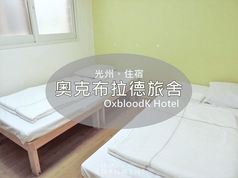 韓國 ▌光州住宿:OxbloodK 奧克布拉德旅舍 옥스블러드 便宜乾淨的套房《妮妮專欄》