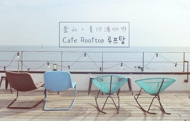 韓國釜山 ▌青沙浦人氣咖啡廳 CAFE ROOF TOP 在屋頂上眺望海景《妮妮專欄》