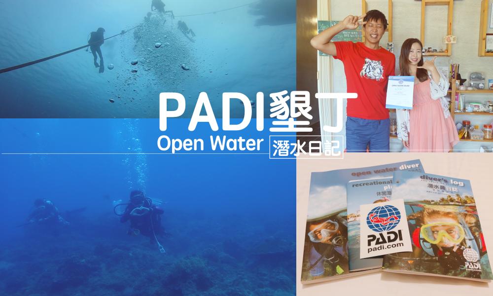 墾丁旅行 ▌PADI Open Water 墾丁潛水考照 藍洞潛水  Blue Hole Dive Center