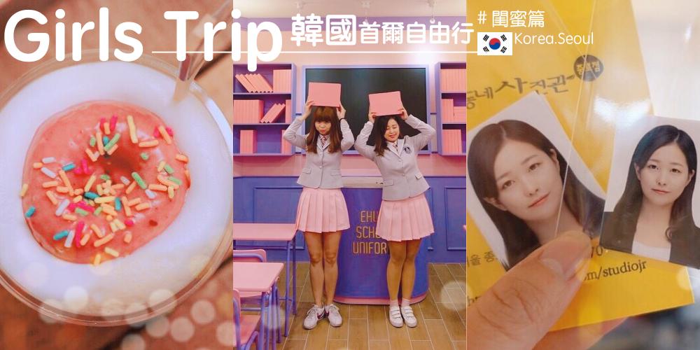 【韓國旅行提案】和閨蜜去韓國首爾自由行 必做七件事 穿韓服 拍證件照 姐妹寫真 Cafe