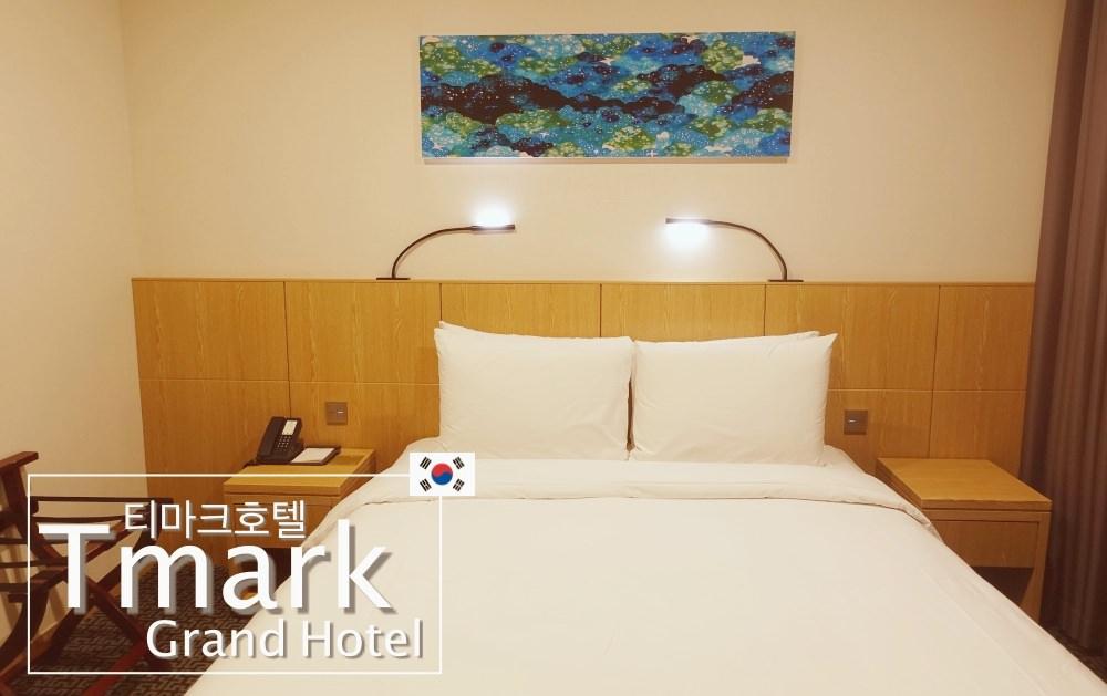韓國 ▌首爾住宿推薦:Tmark Grand Hotel 會賢站1分鐘 南大門市場對面 近明洞商圈