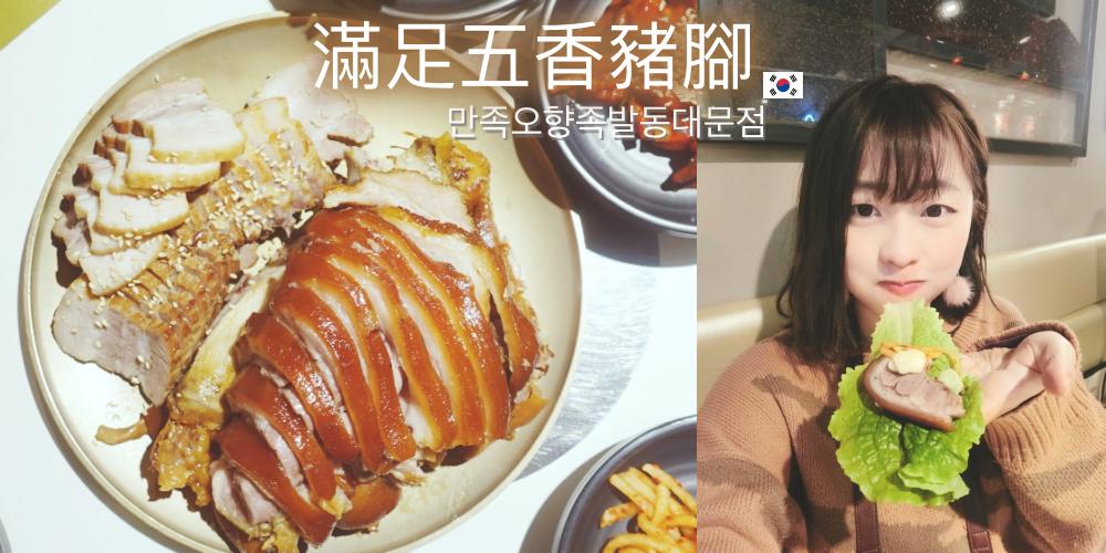 韓國首爾 ▌市廳站 (132) 滿足五香豬腳 東大門店 原味辣味特色拼盤+菜包肉依然好吃
