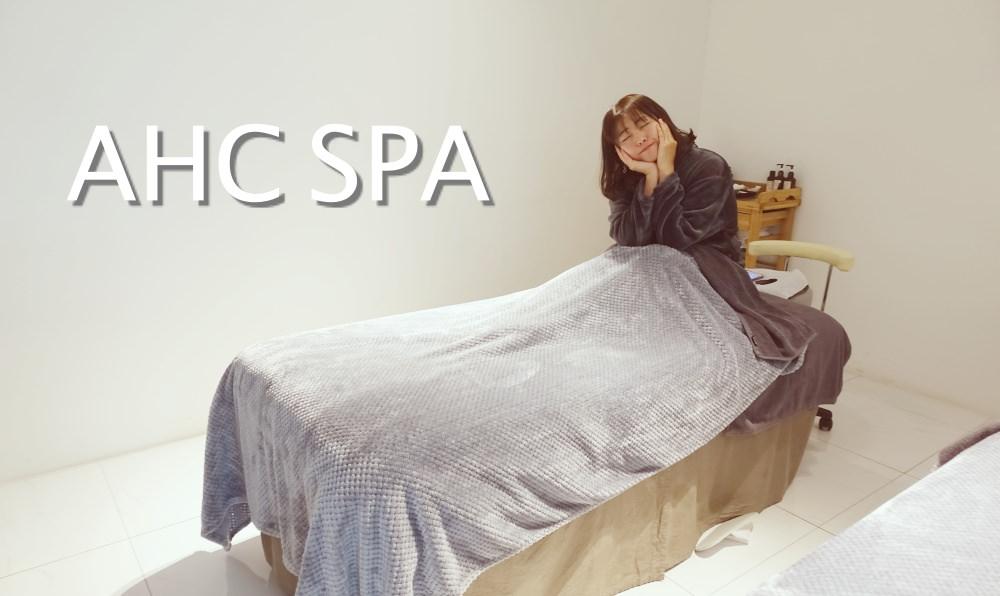 韓國首爾 ▌狎鷗亭站(336)  A.H.C SPA  用韓國保養品品牌A.H.C做全身護理跟按摩