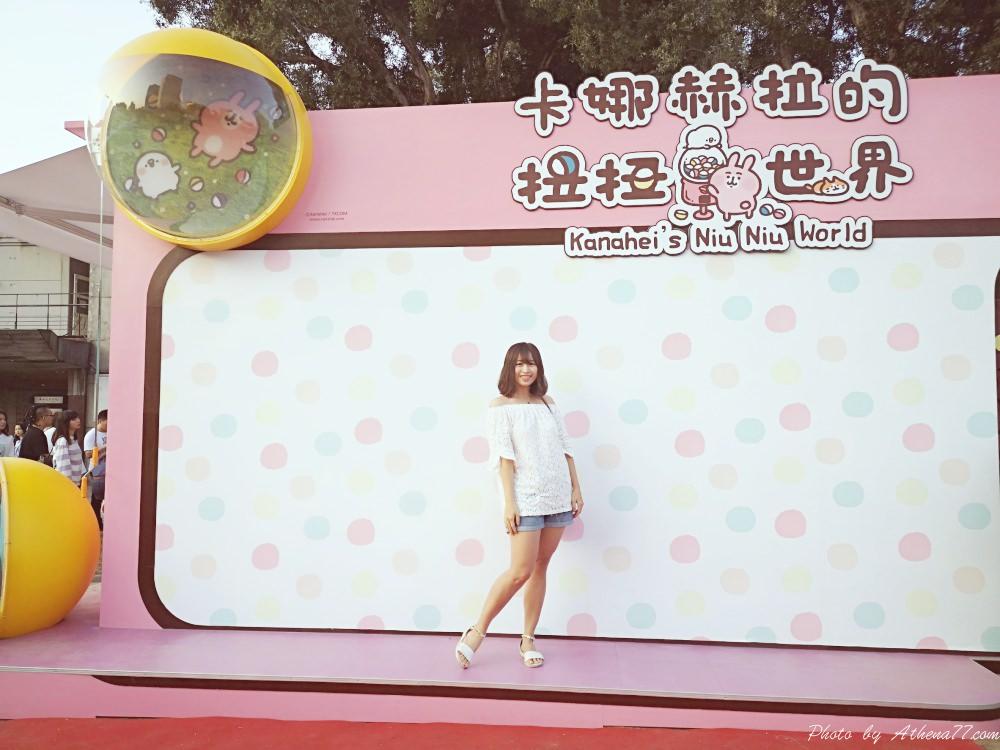 台北展覽 ▌2018卡娜赫拉的扭扭世界 免費入場 期間限定 和可愛的人偶一起拍照