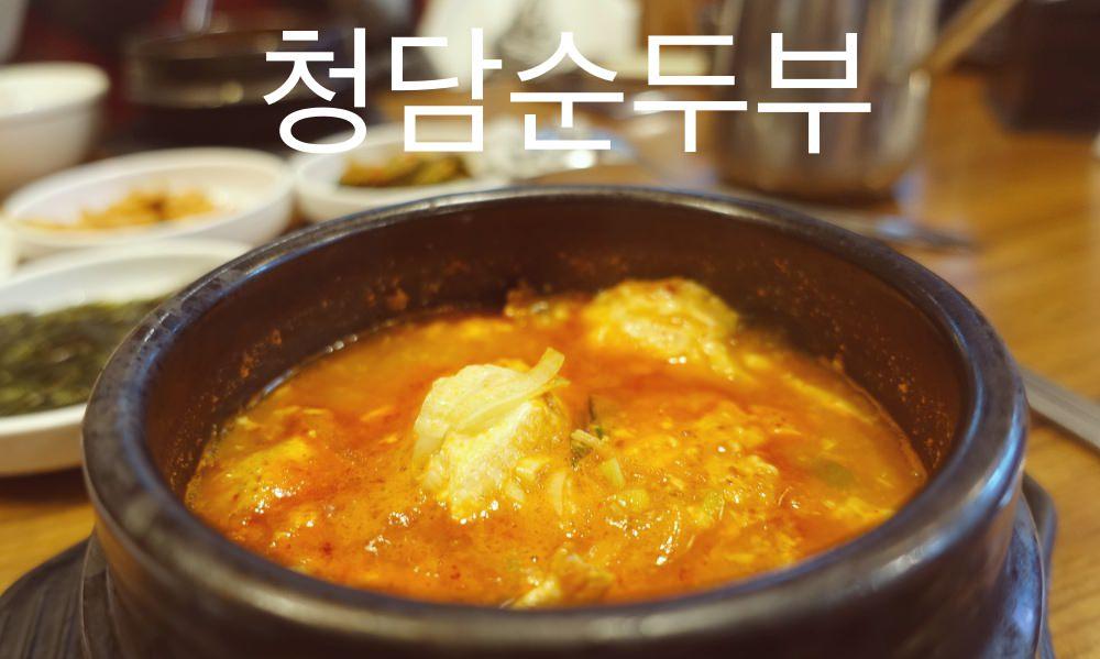 韓國首爾 ▌狎鷗亭羅德奧站(K212) 清潭嫩豆腐 청담순두부 各種豆腐鍋可選 一人可吃
