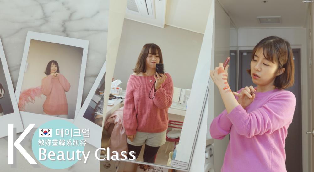 韓系美妝 ▌新論峴站(925):韓國歐膩帶你學美妝技巧 K Beauty Class|韓國特色行程