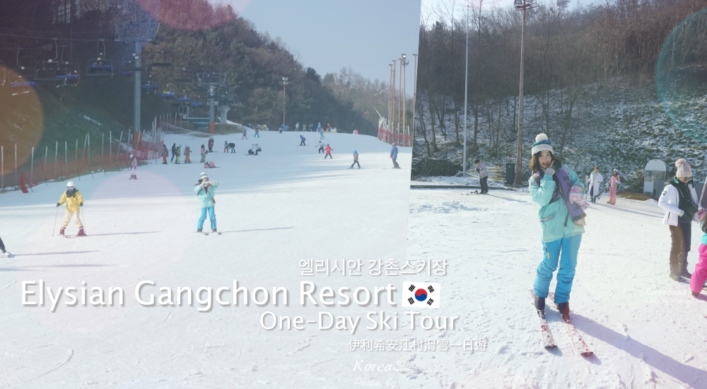 【韓國滑雪】伊利希安江村滑雪一日遊 離首爾最方便的新手雪場 엘리시안강촌스키장 #Kkday滑雪團