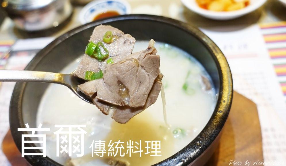 台北食記 ▌中山國小站:首爾傳統韓國料理 吃到 道地的韓國雪濃湯 小菜無限吃到飽