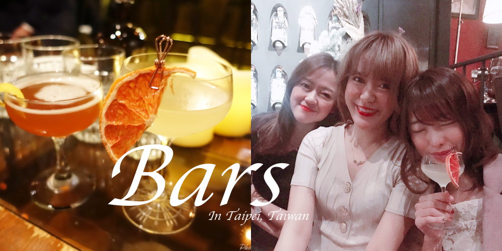 台北城市旅行 ▌Bars in Taipei,Taiwan 台北酒吧 Let's Drink (希望可以持續更新)