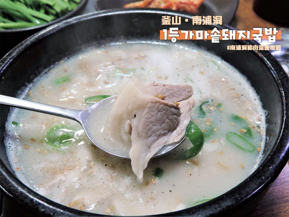 韓國 ▌釜山美食:南浦洞24小時營業的 1等鍋豬肉湯飯1등가마솥돼지국밥《妮妮專欄》