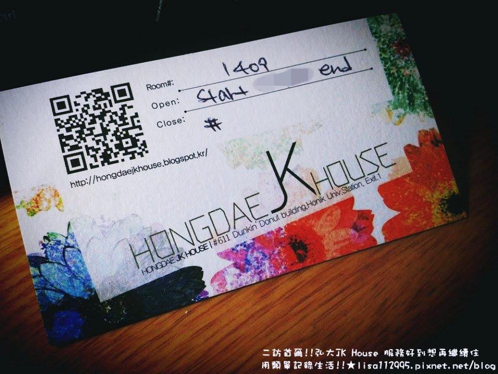 韓國旅行 ▌首爾住宿 :弘大JK House 服務好到想再繼續住《妮妮專欄》