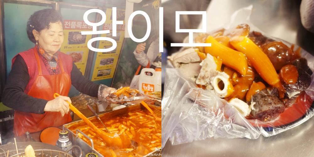 韓國首爾 ▌弘大(239) 왕이모 王姨母 食物平價又好吃 韓國當地人氣小攤販 份量好多呀