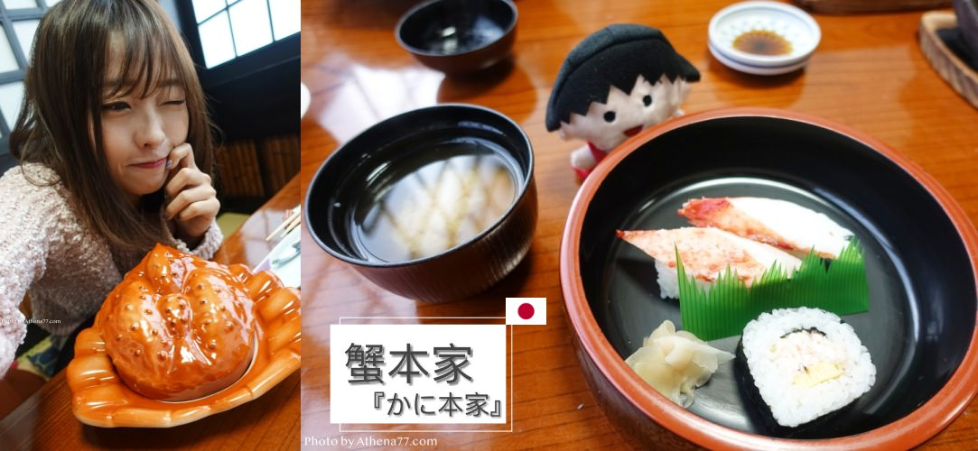 日本旅行 ▌名古屋食記:蟹本家 かに本家 人氣螃蟹料理專門店 – 名古屋站前店