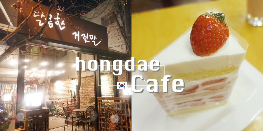 韓國首爾 ▌上水站(623) 弘大咖啡廳推薦 달콤한거짓말 特色甜點Cafe 推薦草莓蛋糕果汁