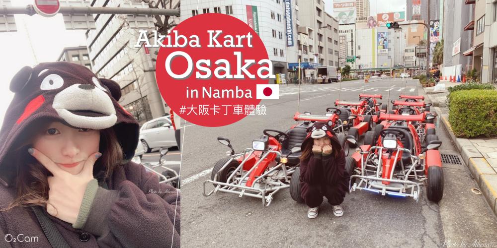 日本旅行 ▌大阪Akiba Kart卡丁車體驗 在大阪享受開車樂趣 經大阪城.道頓崛 #要駕照
