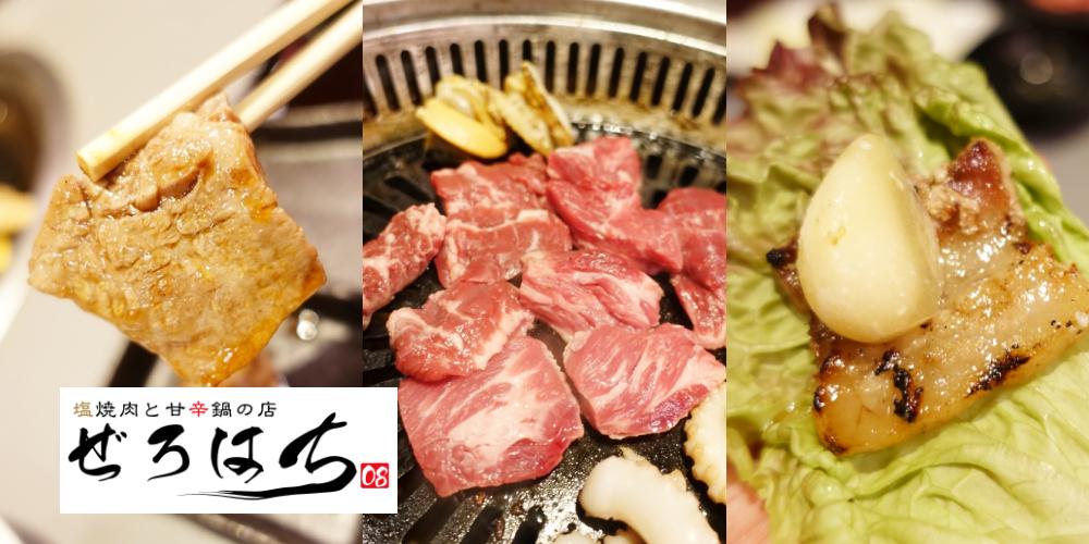 日本旅行 ▌大阪難波燒肉吃到飽・鹽燒肉與甘辛鍋之店Zerohachi  交通方便 有中文菜單
