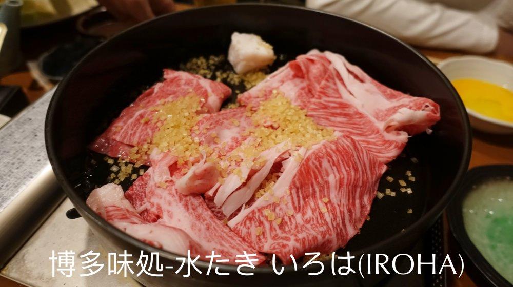 日本 ▌大阪心齋橋美食:博多味処-水たき いろは(IROHA) 壽喜燒Sukiyaki #需預約