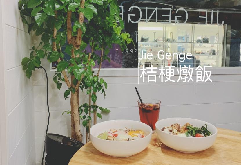 台北食記 ▌雙連站:桔梗燉飯 Jie Genge  小清新餐館 創意燉飯超強 可外帶 附菜單