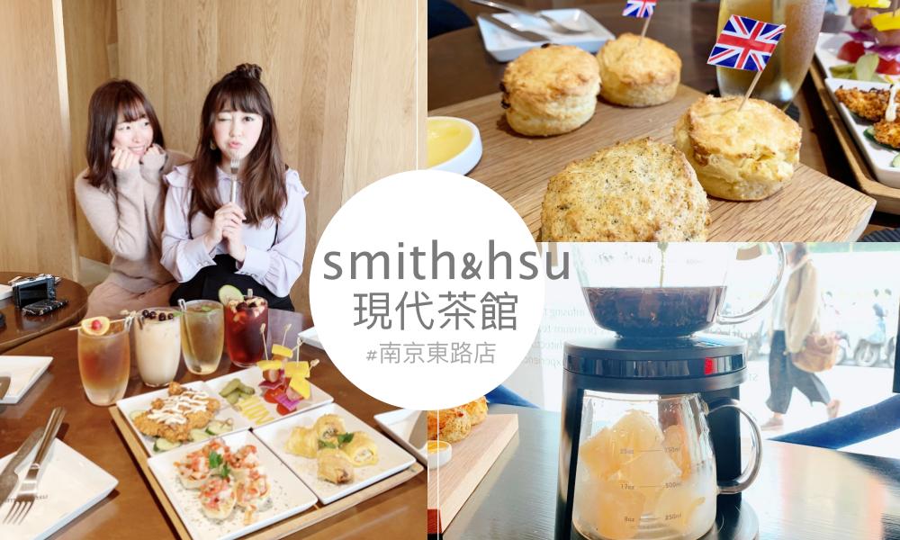 台北食記 ▌中山站:smith&hsu 現代茶館 南京東路店 漂浮茶屋 全台灣最好吃的司康