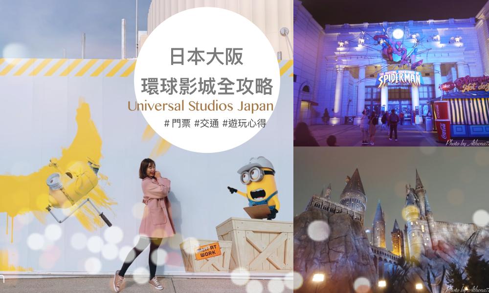 日本 ▌大阪環球影城全攻略 Universal Studios Japan 遊玩心得 門票 地圖 交通 APP