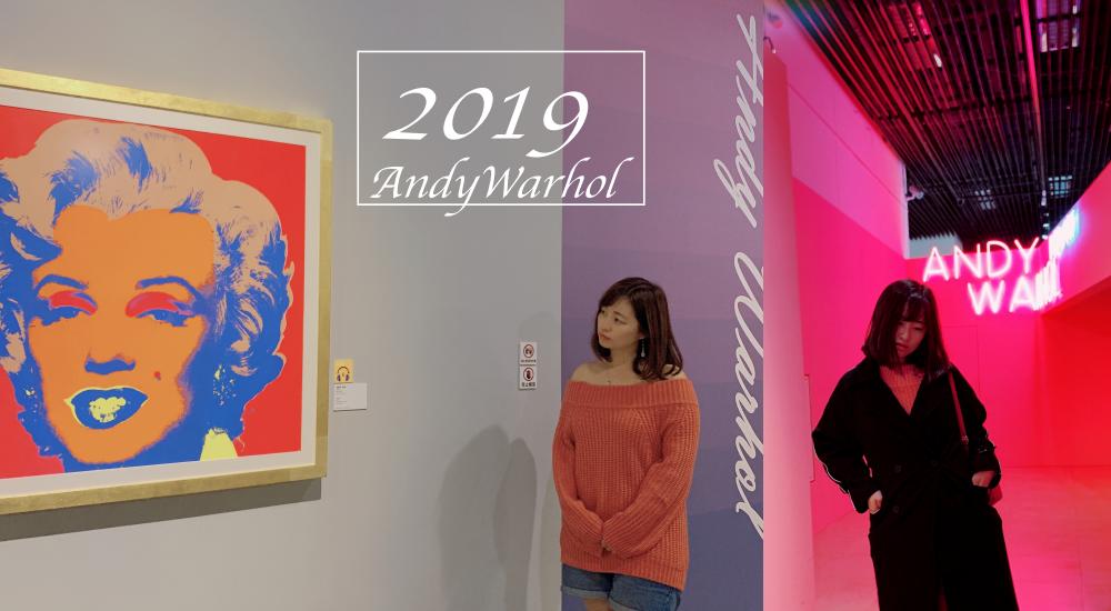 台北展覽 ▌安迪‧沃荷-普普狂想特展ANDY WARHOL POP ART-2019/04/14