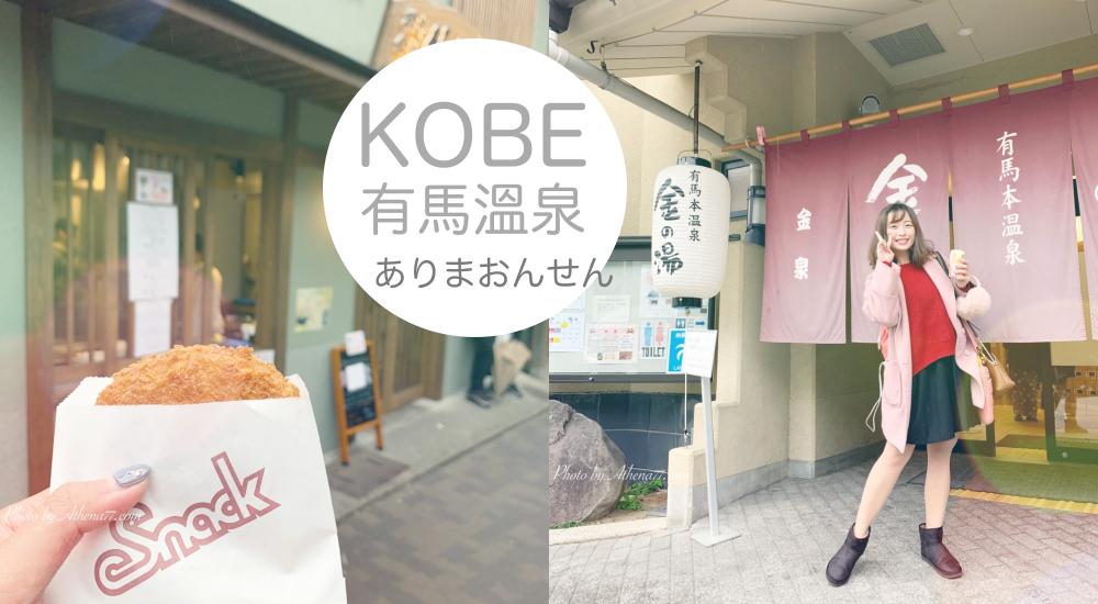 日本旅行 ▌神戶景點:有馬溫泉 金之湯+漫步溫泉街 距離大阪50分車程的日本三大古湯