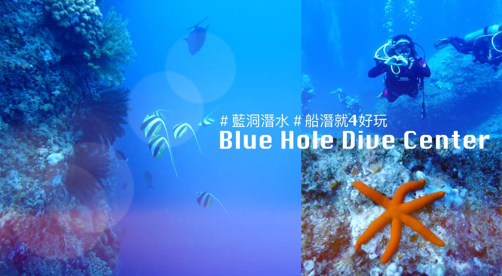 潛水日記 ▌藍洞潛水BLUEHOLE 墾丁潛店大推 船潛超好玩 彷彿置身水族館一樣的美好