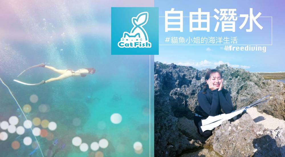 墾丁旅行 ▌讓你更加認識自己的運動 – 自由潛水♥貓魚小姐的海洋生活 AIDA2自潛課程