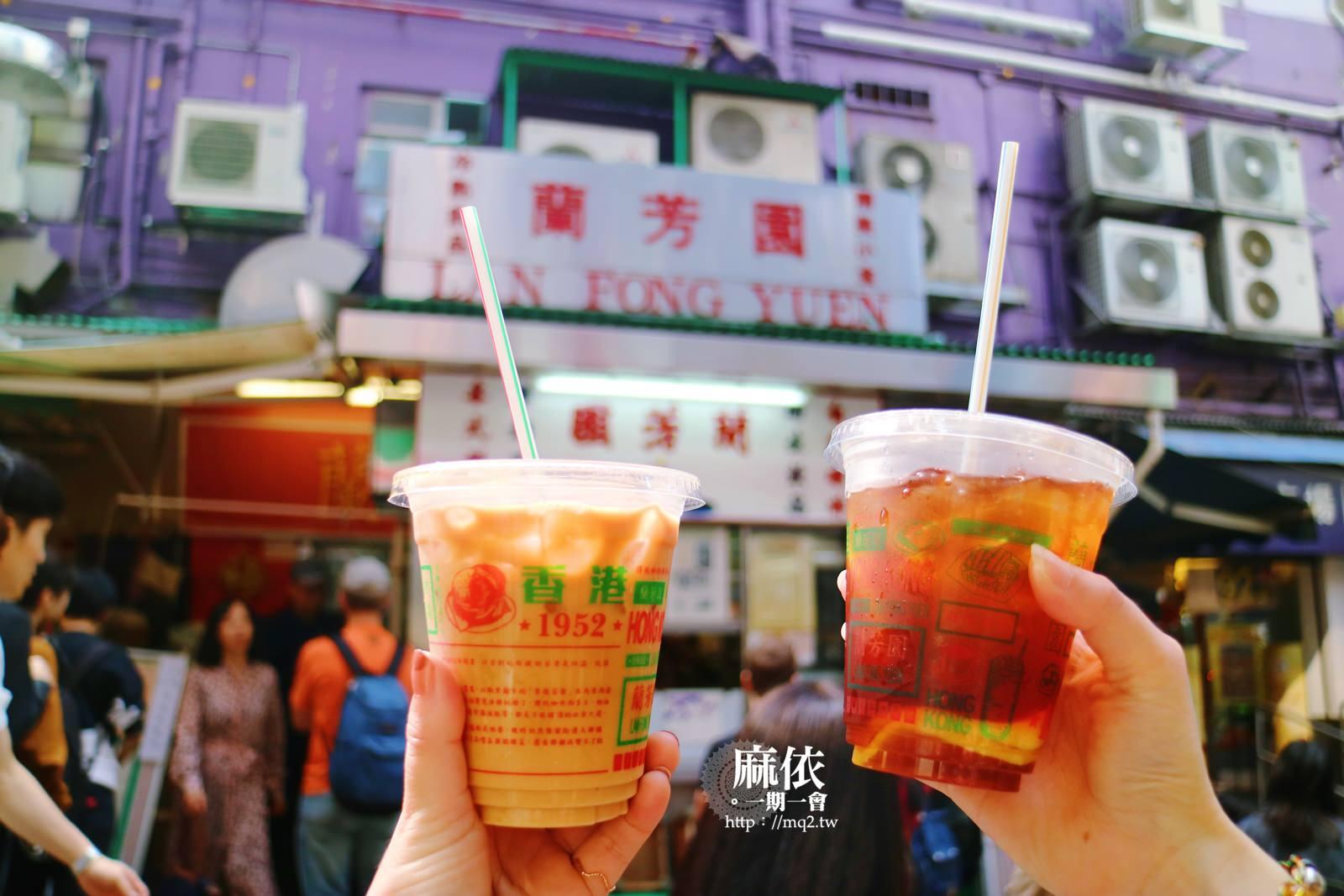 香港美食 ▌中環尖沙嘴美食:蘭芳園 絲襪奶茶&不能錯過的這幾款 附菜單《麻依專欄》