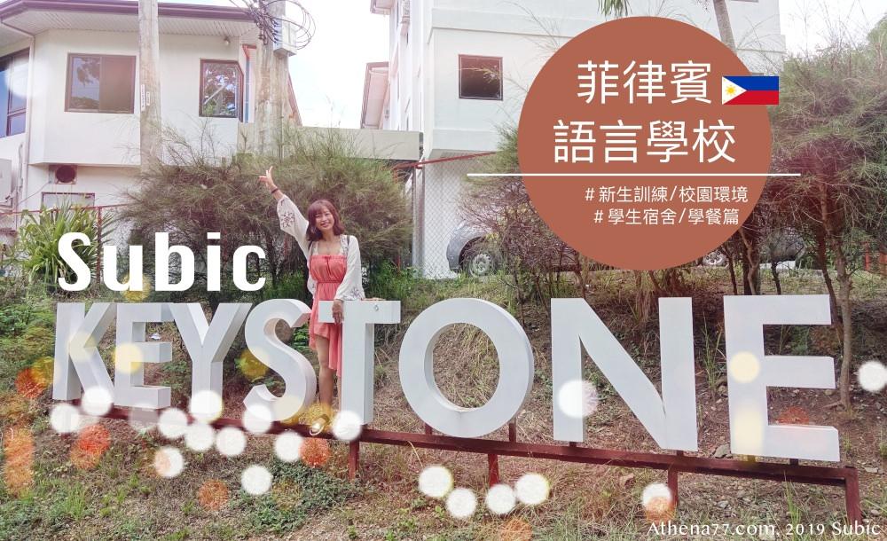 菲律賓語言學校:推薦蘇比克灣遊學 KEYSTONE ENGLISH – 新生訓練/校園環境/學生宿舍/學餐篇