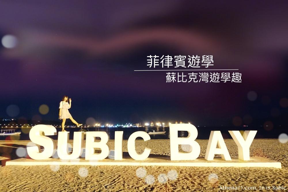 蘇比克灣遊學 SUBIC 菲律賓最適合學英文的地方 – 蘇比克灣 玩樂景點整理懶人包