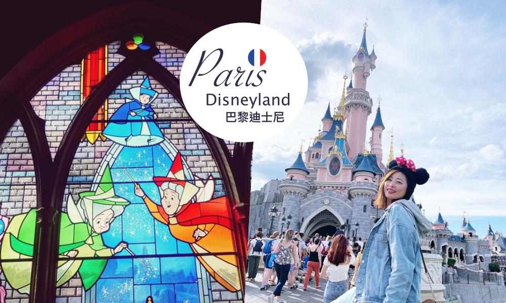 法國 ▌巴黎迪士尼樂園Paris Disneyland+華特迪士尼影城 Walt Disney Studios