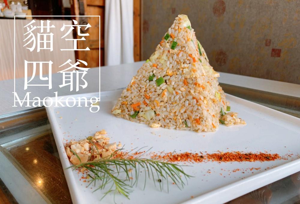 台北食記 ▌貓空景觀餐廳推薦 四爺精緻個人茶餐 特色茶葉料理《IPHONE食記》