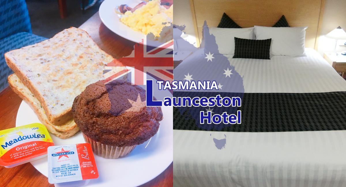 澳洲塔斯馬尼亞  ▌朗賽斯頓飯店住宿推薦 Best Western Plus Launceston 平價CP值高 交通方便《MAE專欄》