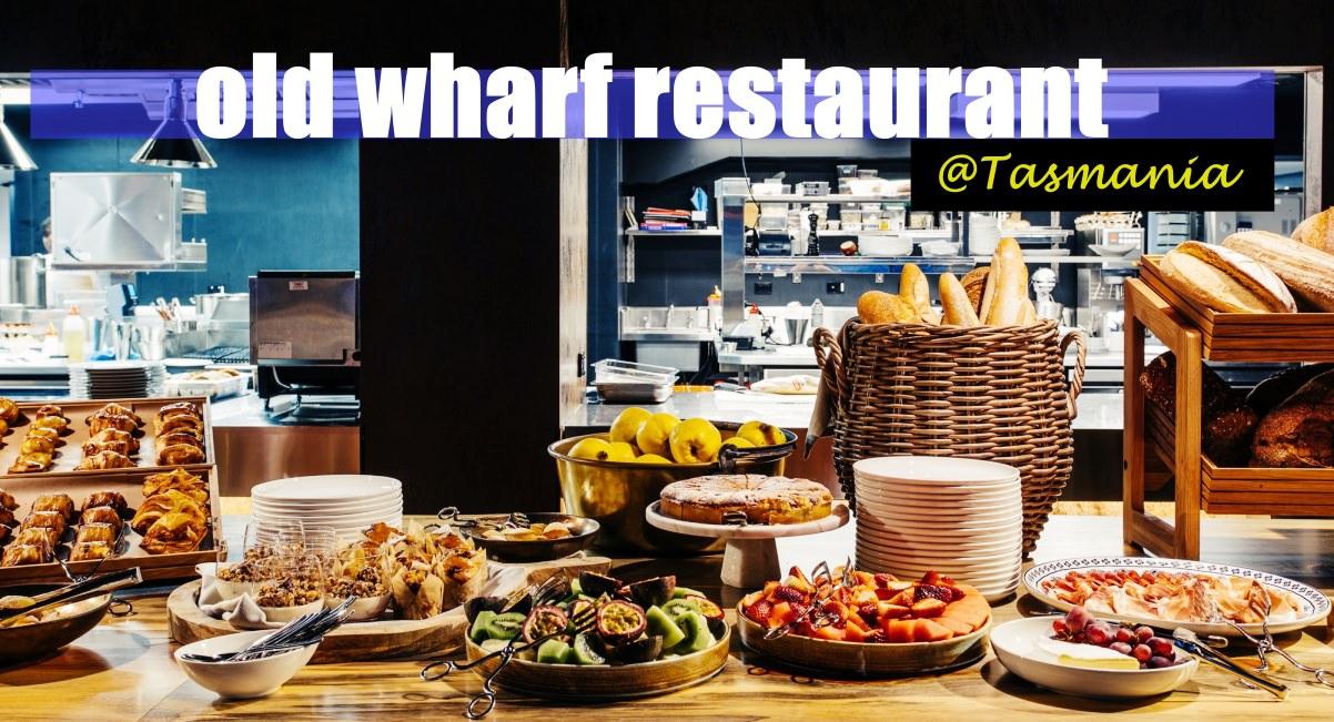 澳洲 ▌霍巴特(Hobart) 推薦飯店早餐buffet 欣賞海景餐廳 Old Wharf Restaurant《MAE專欄》