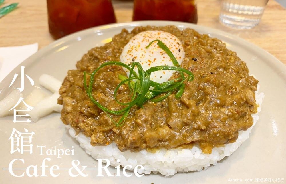 台北食記 ▌古亭站:小仺館 Cafe & Rice 超濃郁咖哩 日式清新人氣小店《IPHONE食記》