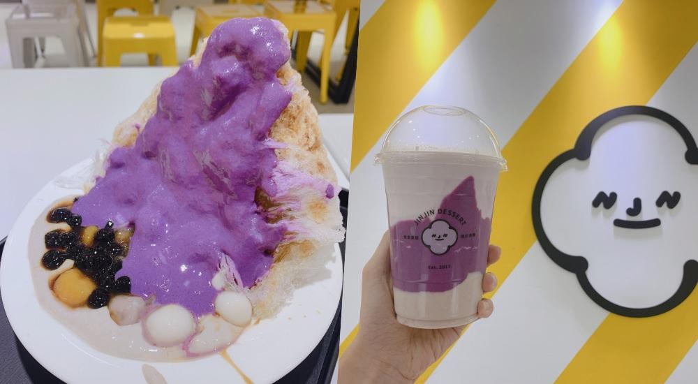 台北食記 ▌東門文青冰店 JINJIN金金良甜 流沙紫薯芋泥冰 芋頭超濃甜度剛好《IPHONE食記》