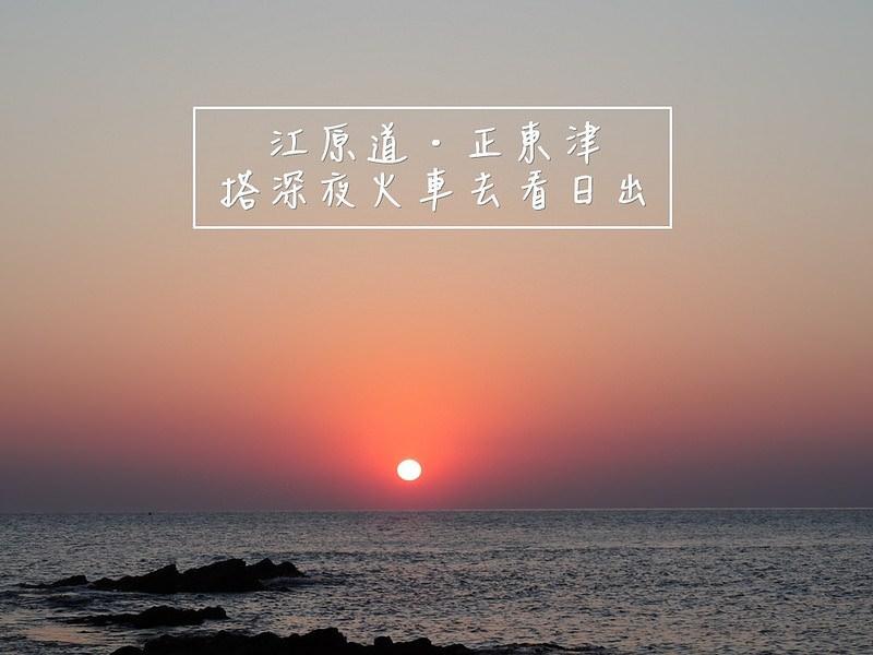 韓國旅行 ▌正東津日出 在韓國看日出 + 預定去正東津的無窮花號《妮妮專欄》