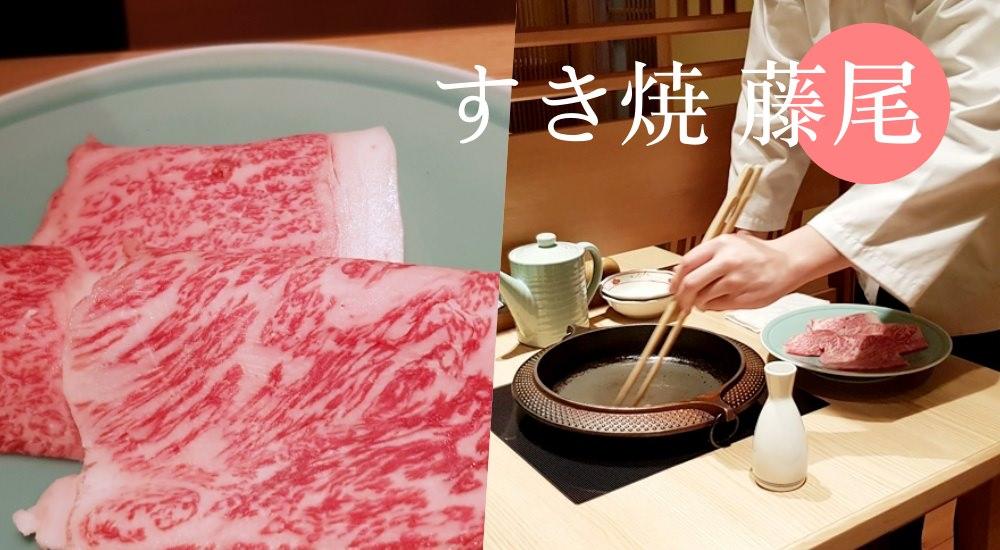 日本旅行 ▌人氣和牛涮涮鍋 & 壽喜燒:和牛すき焼藤尾 #近大阪城《安娜食記》