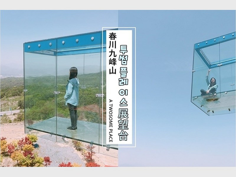 韓國旅行 ▌春川景點:九峰山展望台 A TWOSOME PLACE 天空步道咖啡廳《妮妮專欄》