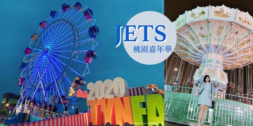 Jets嘉年華 ▌最新打卡人氣遊樂園 Jets嘉年華桃園遊玩設施.交通資訊總整理